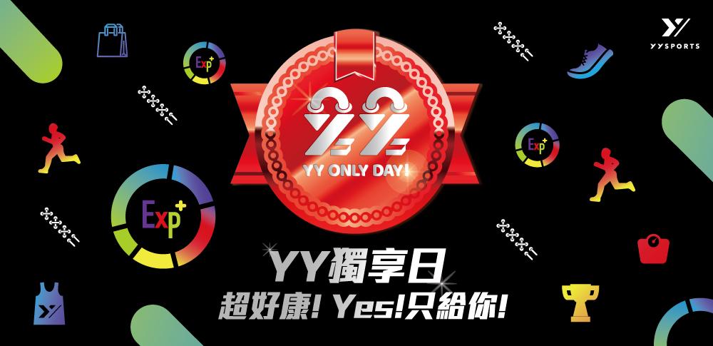 YY會員日 7月22日會員獨享超好康